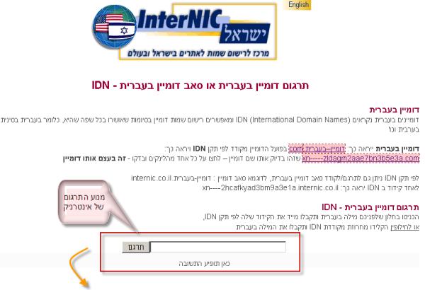 סאב דומיין בעברית